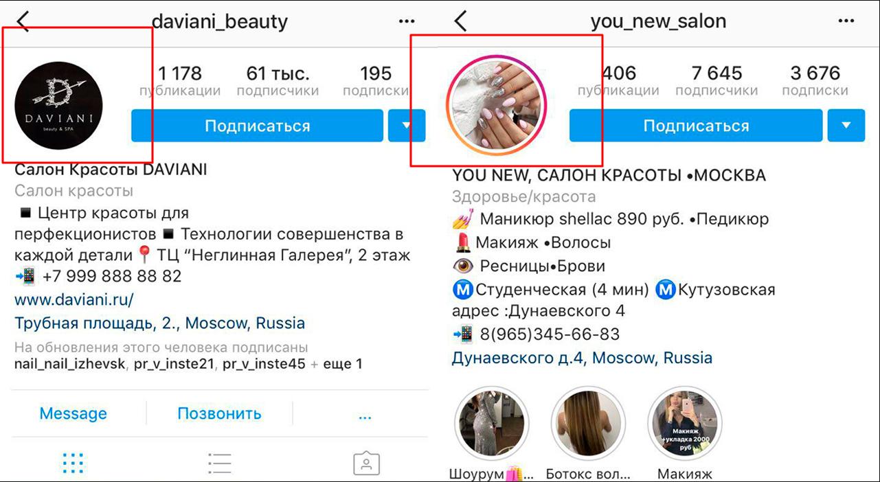как продвигать инстаграм салона красоты